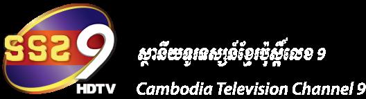 TV9 CAMBODIA